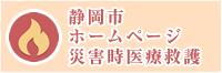静岡市ホームページ災害時医療救護