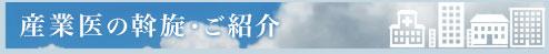 産業医の斡旋・ご紹介