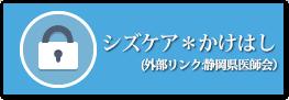 シズケア*かけはしについて(静岡県医師会)
